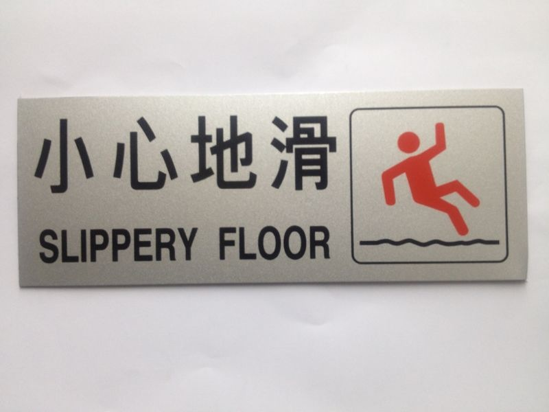 Adhesive Signage --Caution Wet Floor(90mmHx 240mmW)