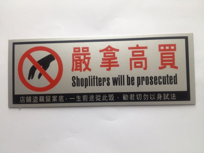 Adhesive Signage --Shoplifters will be prosecuted(90mmHx 240mmW)